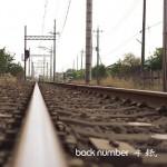 backnumber_手紙