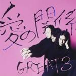 GREAT3_愛の関係