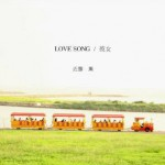 近藤薫_LOVE SONG