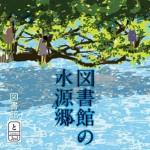 toshokannosuigennkyou-299x300