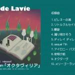 2015年の1曲(micarosu選):『リトルクルセイダース』/Etude Lavie