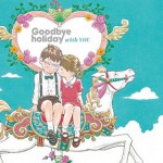 旅立ちの花 Goodbye holiday