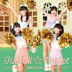 流星Flashback Fullfull☆Pocket