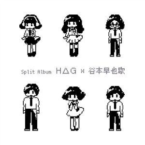 △(ティアドロップ) H△G