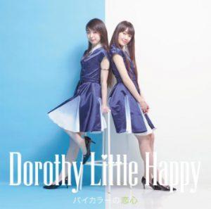 バイカラーの恋心 Dorothy Little Happy