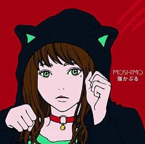 猫かぶる MOSHIMO