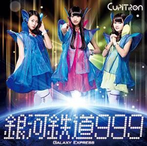 銀河鉄道999 Cupitron