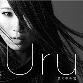 星の中の君 Uru