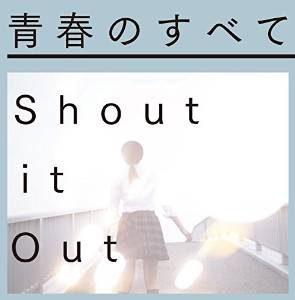 青春のすべて Shout it Out