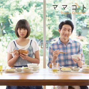 ママゴト Sugar's Campaign
