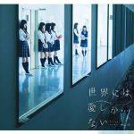 世界には愛しかない 欅坂46