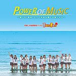 POWER OF MUSIC Fun×Fam