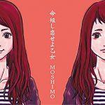 命短し恋せよ乙女 MOSHIMO